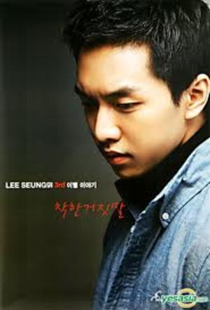 Lee_seung_gi_i_was_born_to_love_you