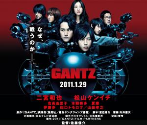 Gantz_2